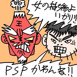 焼肉王さんとの戦い。PSPかわんね編。