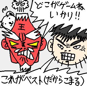 焼肉王さんとの戦い。祝ゲーム化編。