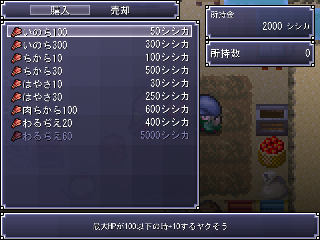 king_YAKINIKU_RPG1 screenshot1 - 買い物