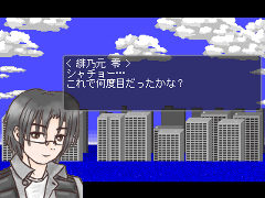 TYPE-ORE screenshot - 会話シーン
