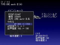 TYPE-ORE screenshot - 機体カスタマイズ