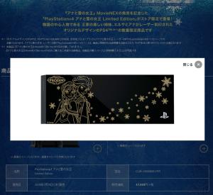 サイトのスクリーンショット(HDDカバー紹介画面)