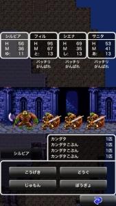 dq3_カンダタと戦う
