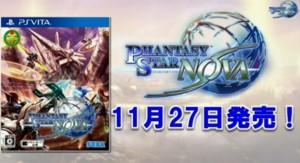 ファンタシースターノヴァは11月27日に発売