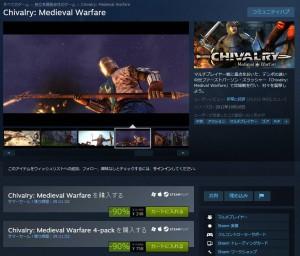 Medieval WarfareのSteam販売画面