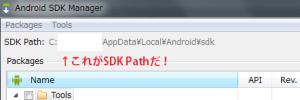 SDK Pathの確認方法3
