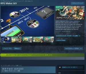 RPG Maker MVの発売日を待つだけの状態