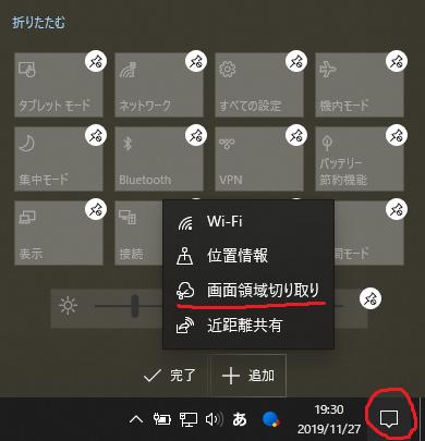 アクションセンターに画面領域切り取りツールを追加