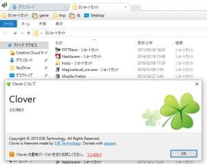 Windows10でCloverが動いた
