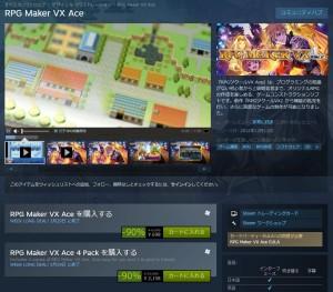 STEAMでVX Aceが90%オフ