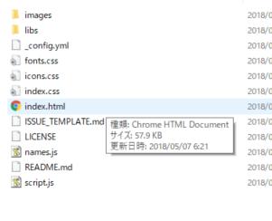 indexファイルを開く