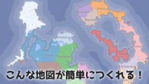 こんな地図が簡単につくれる