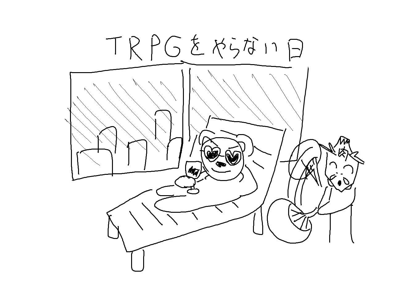 TRPGをやらない日はくつろぎますよ(イメージ図