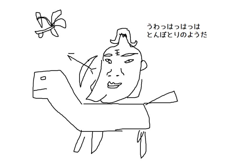 とんぼとりをする焼肉王