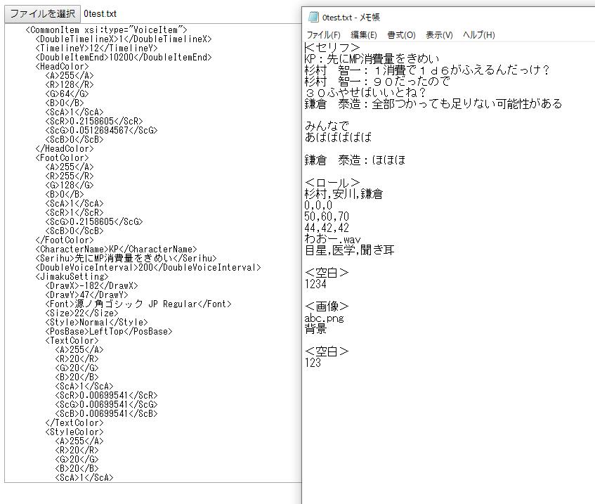 TRPGのログをXMLに変換するツール