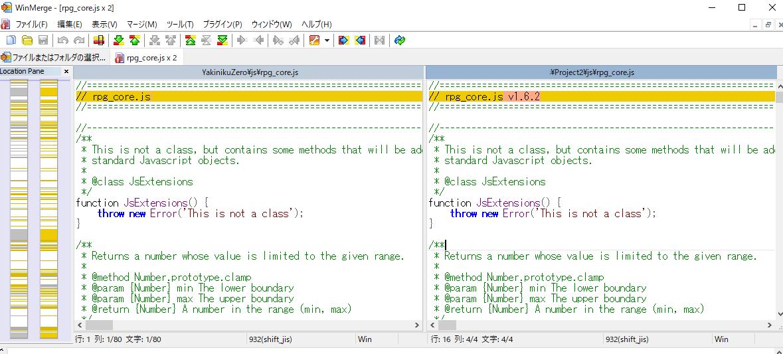 rpg_core.jsのバージョン違いをWinMergeで比較