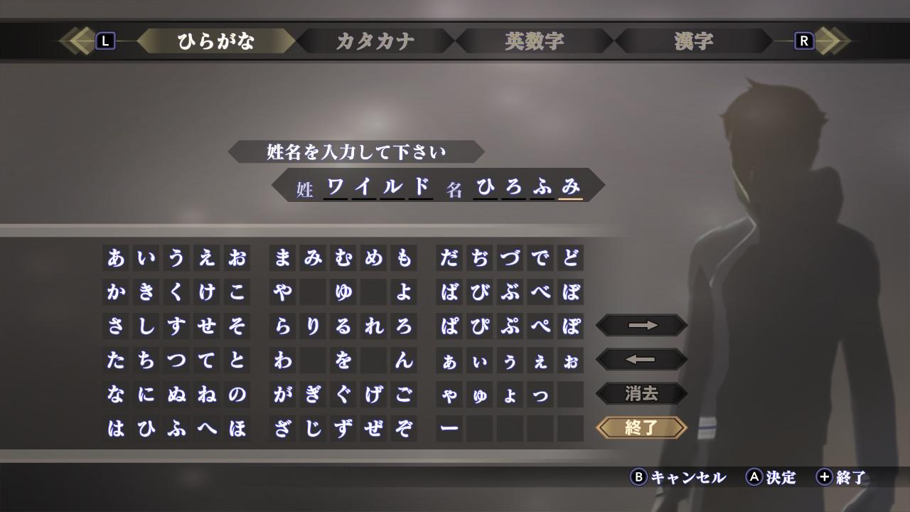 真・女神転生3の主人公の名前入力画面