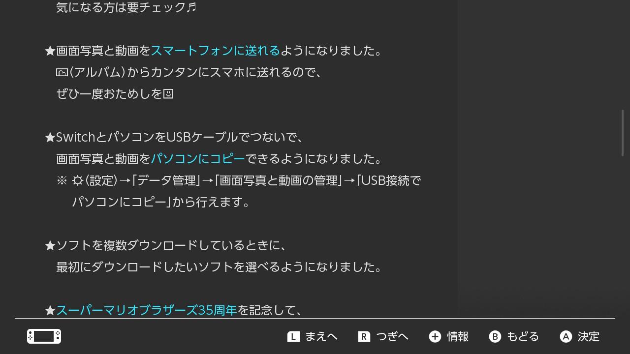 Nintendo Switchの更新ニュース画像