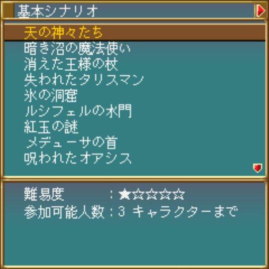 ソーサリアンのシナリオ選択画面
