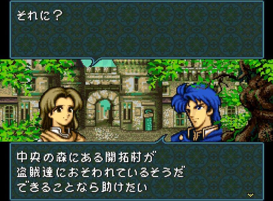 盗賊たちに襲われている開拓村を助けたいと言うシグルド