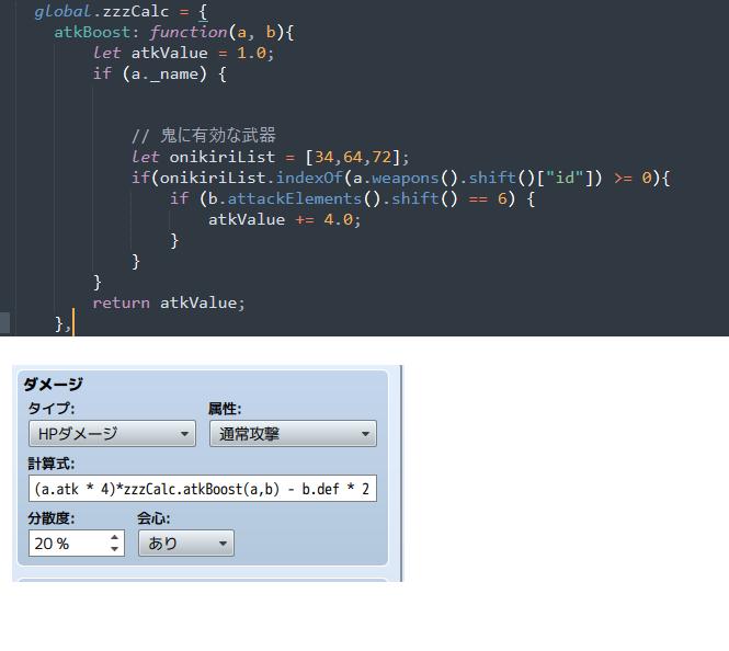 独自メソッドをダメージ計算式に組み込む