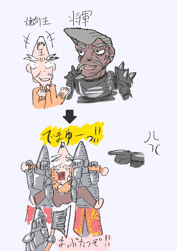 焼肉王と将軍(個記事内の別の絵をつなげたもの)